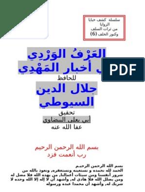السيوطي العرف الوردي في أخبار المهدي