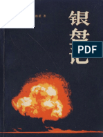 Silver Plate Hiroshima A-Bomb Attack(Chinese Version).PDF