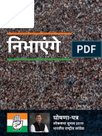 Hindi Manifesto MobilePDF 2April19