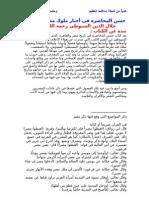 السيوطي - حسن المحاضرة فى ملوك مصر