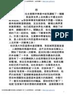 百家樂心法致富術.pdf