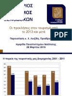 Οι προκλήσεις στον τουρισμό από το 2013 και μετά