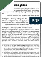 Al Lulu Wal Marjan Vol1 Chapter 15 Page 197