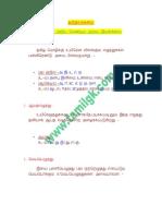 tamil_gr_-_1.pdf
