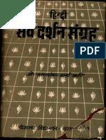 Hindi Sarva Darshan Sangraha - Umashankar Sharma Rishi