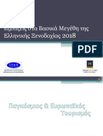 Εξελίξεις στα Βασικά Μεγέθη της Ελληνικής Ξενοδοχίας 2018