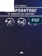 B_I_Sheyko_PAUERLIFTING_ot_novichka_do_mastera.pdf