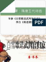 4 隋唐五代诗选《白雪歌送武判官归京》《将进酒》