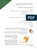 Le Petit Prince en Hebreu