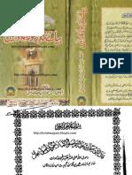بيائي نماز رسولا وانين - عبد الغفار ضامراني بلوچ - به زبان بلوچي - صفة صلاة النبي باللغة البلوشية