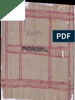 Yoga Sutra con la Vritti di Bhojapothi - manoscritto.pdf