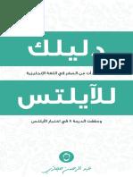 دليلك للايلتس pdf