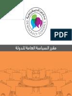 مقرر السياسة العامة للدولة (3) (1).pdf