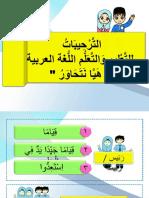 2 لغة الفصل.pptx