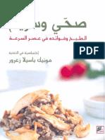 si77i wasari33 www.edenkotob.com.pdf