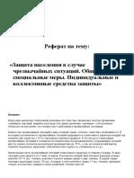 Реферат ЧС(1)