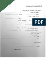 Amr Arabic 2
