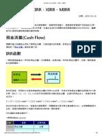 EXCEL財務函數IRR、XIRR、MIRR