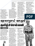 Brigadier Tamilchelvan -Podu வரலாராய் வாழும் தமிழ்ச்செல்வன் - ச.பொட்டு