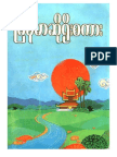 Myanmar Sayings