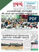 Yadanarpon Daily 3-4-2019