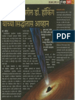 Pudhari 3April2019 DarkMatter