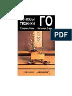 Основы_техники_го_(Нагахара,_Харуяма).pdf