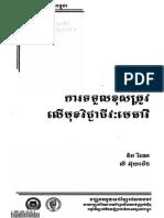 ការទទួលខុសត្រូវលេីមុខវិជ្ជាជីវៈមេធាវី.pdf