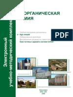 Químca.pdf