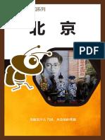 马蜂窝北京.pdf