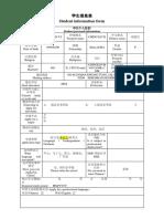 学生基本信息表(英语).docx