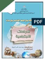 مساند الطالب للصف الخامس في مادة الدراسات الاجتماعية - روية المزيني(1).pdf