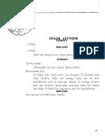 Πίντερ-Πάρτυ Γενεθλίων (σκηνη ανακρισης).docx