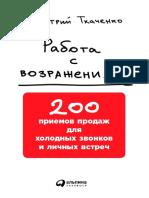 Работа с возражениями (2).pdf