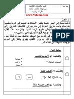 فرض-محروس-رقم-4-في-القـراءة-مادة-اللغة-العربية-المستوى-الأول-إبتدائي