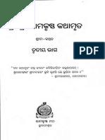 Sri Ramakrishna Kathamrita Odia Vol-3