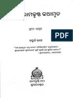 Sri Ramakrishna Kathamrita Odia Vol-4