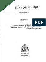Sri Ramakrishna Kathamrita Odia Vol-5