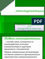 modeli_kommunikatsii_to_chto_sdelala_ira.pptx