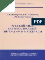 Русский язык как иностранный%3A литература и материалы (1).pdf