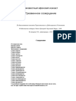 Неизвестный афонский исихаст - Трезвенное созерцание - 1999.doc