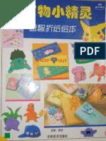 Pokemon Origami Book.pdf