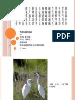 k2a-先秦诗歌选读.pptx