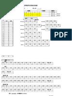 华文分析表(预考1)