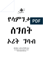 The_Sabbath_House_Readings3.pdf