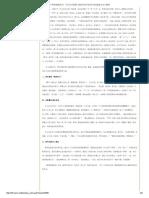 《种树郭橐驼传》写作艺术探微2.pdf