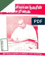 சுவாமி சிவானந்தரின் சுயசரிதை