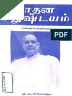 சாதன சதுஷ்டயம்