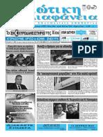 Κυκλοφορεί στα περίπτερα! Εφημερίδα Χιώτικη Διαφάνεια Φ.955