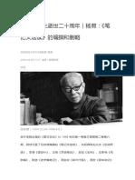 吕叔湘先生逝世二十周年.docx
